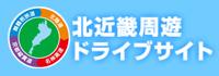 北近畿周辺ドライブサイト