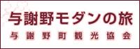 与謝野モダンの旅